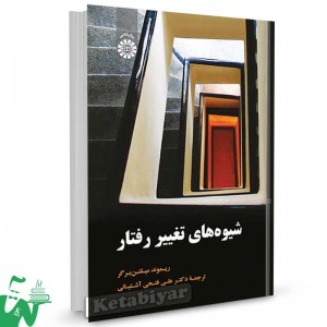 کتاب شیوه های تغییر رفتار تالیف ریموند میلتن برگر ترجمه دکتر علی فتحی آشتیانی