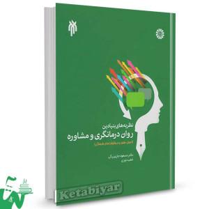 کتاب نظریه های بنیادین روان درمانگری و مشاوره (اصول ، فنون و مطابقت های فرهنگی) تالیف دکتر مسعود جان بزرگی