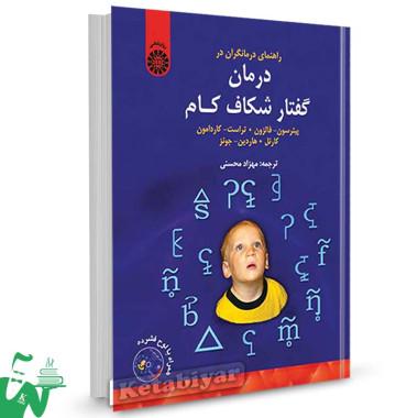کتاب راهنمای درمانگران در درمان گفتار شکاف کام تالیف پیترسون فالزون ترجمه مهزاد محسنی