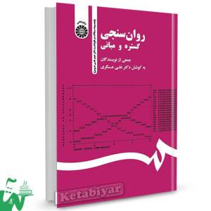 کتاب روانسنجی (گستره و مبانی) تالیف جمعی از نویسندگان به کوشش دکتر علی عسگری