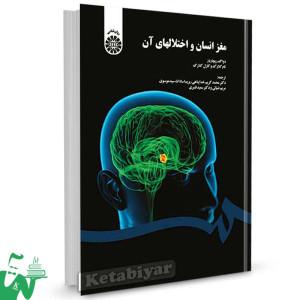 کتاب مغز انسان و اختلالهای آن تالیف دواگ ریچاردز ترجمه دکتر محمدکریم خداپناهی
