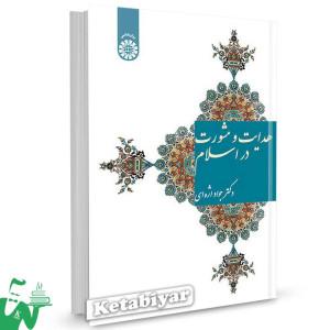 کتاب هدایت و مشورت در اسلام تالیف دکتر جواد اژه ای
