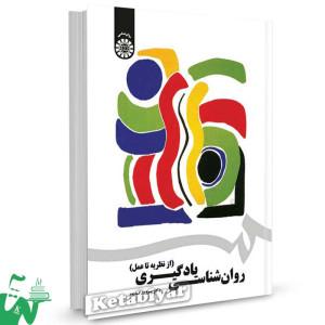 کتاب روانشناسی یادگیری (از نظریه تا عمل) تالیف دکتر پروین کدیور