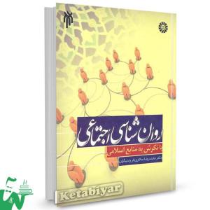 کتاب روانشناسی اجتماعی با نگرش به منابع انسانی تالیف دکتر محمدرضا سالاری فر