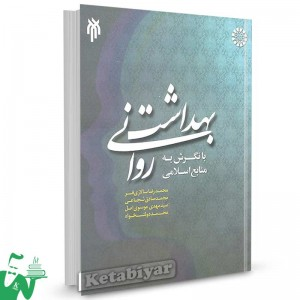 کتاب بهداشت روانی با نگرش به منابع اسلامی تالیف محمدرضا سالاری فر