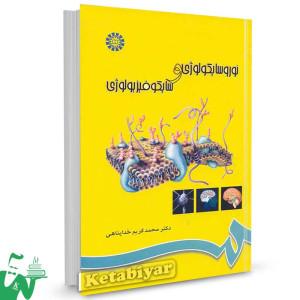 کتاب نوروسایکولوژی و سایکوفیزیولوژی تالیف دکتر محمدکریم خداپناهی