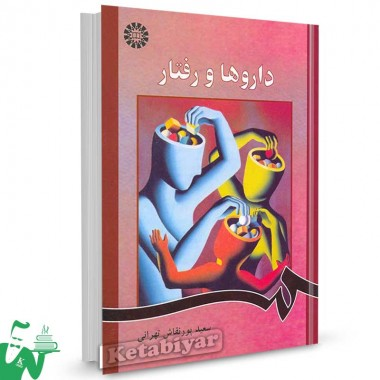 کتاب داروها و رفتار تالیف سعید پورنقاش تهرانی