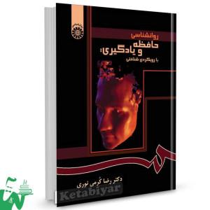 کتاب روانشناسی حافظه و یادگیری تالیف دکتر رضا کرمی نوری