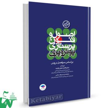 کتاب اصول و فنون پرستاری پوتر و پری ترجمه دکتر طاهره نجفی
