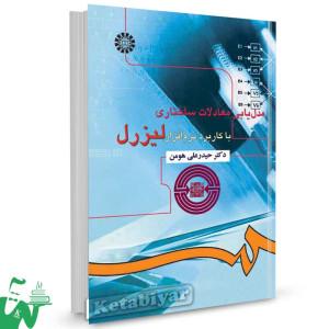 کتاب مدل یابی معادلات ساختاری با کاربرد نرم افزار لیزرل تالیف دکتر حیدرعلی هومن