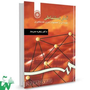 کتاب آمار استنباطی : گزیده ای از تحلیلهای آماری تک متغیری تالیف دکتر زهره سرمد