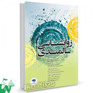 کتاب روانشناسی سالمندی تالیف علی صدرالهی