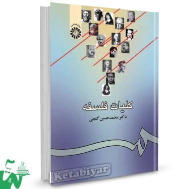 کتاب کلیات فلسفه تالیف دکتر محمدحسین گنجی