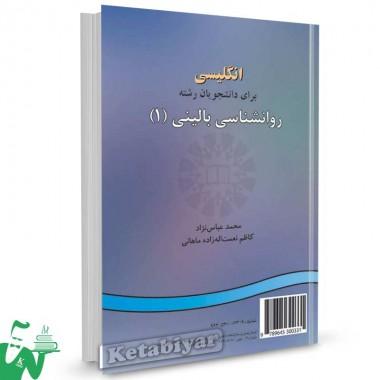کتاب انگلیسی برای دانشجویان رشته روانشناسی بالینی (1) تالیف محمد عباس نژاد
