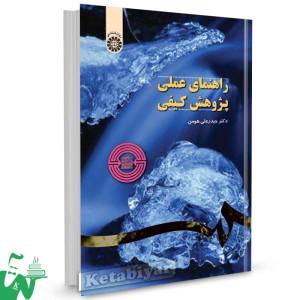 کتاب راهنمای عملی پژوهش کیفی تالیف دکتر حیدرعلی هومن