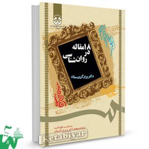 کتاب 18 مقاله در روانشناسی تالیف دکتر پریرخ دادستان
