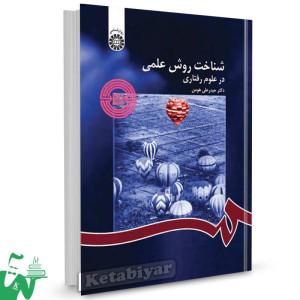 کتاب شناخت روش علمی در علوم رفتاری تالیف دکتر حیدرعلی هومن