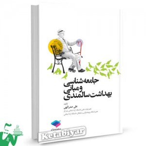 کتاب جامعه شناسی و مبانی بهداشت سالمندی تالیف علی صدرالهی