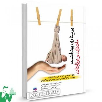 کتاب پرستاری بهداشت مادران و نوزادان تالیف ربابه ضیغمی کاشانی