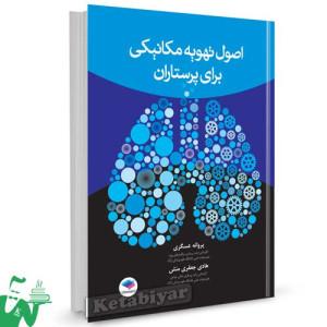 کتاب اصول تهویه مکانیکی برای پرستاران تالیف پروانه عسگری