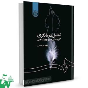 کتاب تمثیل درمانگری : کاربرد تمثیل در بازسازی شناختی تالیف دکتر علی صاحبی