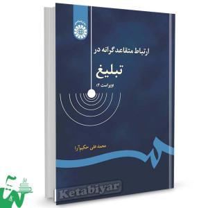 کتاب ارتباط متقاعدگرانه در تبلیغ (ویراست 2) تالیف محمدعلی حکیم آرا