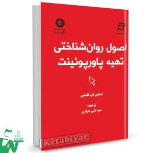 کتاب اصول روانشناختی تهیه پاور پوئینت تالیف استفین ام. کاسلین ترجمه سید علی خرازی