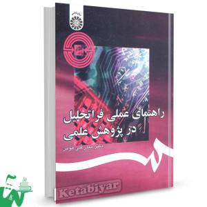 کتاب راهنمای عملی فراتحلیل در پژوهش علمی تالیف دکتر حیدرعلی هومن