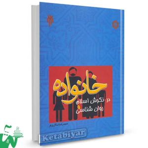 کتاب خانواده در نگرش اسلام و روانشناسی تالیف محمدرضا سالاری فر