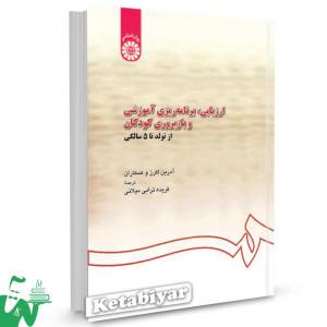 کتاب ارزیابی ، برنامه ریزی آموزشی و بازپروری کودکان تالیف آدرین اکرز ترجمه فریده ترابی میلانی