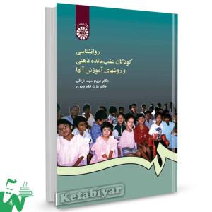 کتاب روانشناسی کودکان عقب مانده ذهنی و روشهای آموزش آنها تالیف دکتر مریم سیف نراقی