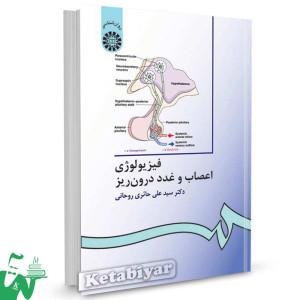 کتاب فیزیولوژی اعصاب و غدد درون ریز تالیف دکتر سید علی حائری روحانی