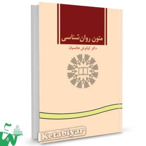 کتاب متون روانشناسی (به زبان انگلیسی) تالیف دکتر کیانوش هاشمیان