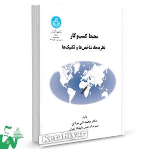 کتاب محیط کسب و کار (نظریه ها، شاخص ها و تکنیک ها) تالیف دکتر محمدعلی مرادی