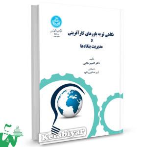 کتاب نگاهی نو به باورهای کارآفرینی و مدیریت بنگاه ها تالیف دکتر کامبیز طالبی