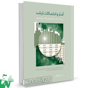 کتاب آمار و احتمالات ارشد زیر ذره بین تالیف محسن طورانی