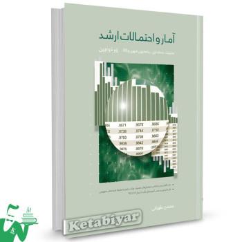 کتاب آمار و احتمالات ارشد محسن طورانی