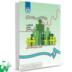 کتاب روانشناسی رشد (2) : نوجوانی، جوانی و بزرگسالی تالیف دکتر حسین لطف آبادی