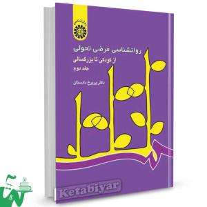 کتاب روانشناسی مرضی تحولی از کودکی تا بزرگسالی (جلد دوم) تالیف دکتر پریرخ دادستان