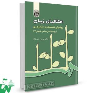 کتاب اختلالهای زبان ، روشهای تشخیص و بازپروری (روانشناسی مرضی تحولی جلد سوم) تالیف دکتر پریرخ دادستان