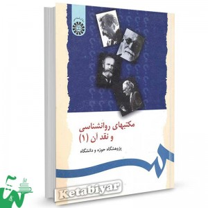 کتاب مکتبهای روانشناسی و نقد آن (جلد اول) تالیف پژوهشگاه حوزه و دانشگاه