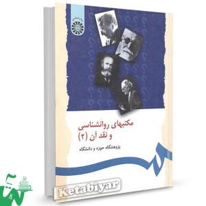 کتاب مکتبهای روانشناسی و نقد آن (جلد دوم) تالیف پژوهشگاه حوزه و دانشگاه
