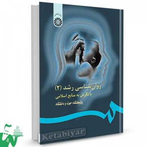 کتاب روانشناسی رشد (2) با نگرش به منابع اسلامی تالیف پژوهشگاه حوزه و دانشگاه