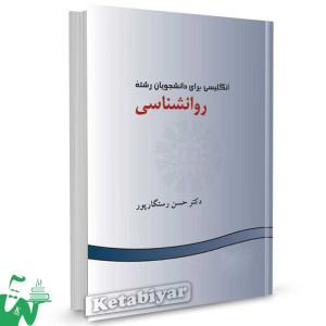کتاب انگلیسی برای دانشجویان رشته روانشناسی تالیف دکتر حسن رستگارپور