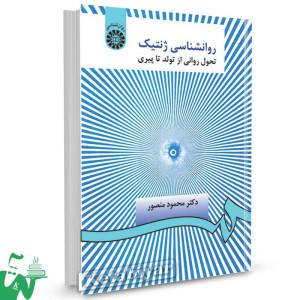 کتاب روانشناسی ژنتیک : تحول روانی از تولد تا پیری تالیف دکتر محمود منصور