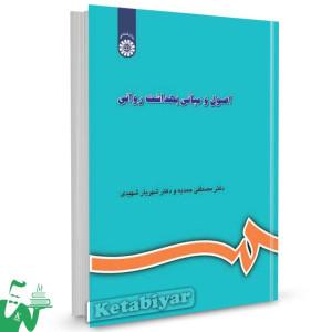 کتاب اصول و مبانی بهداشت روانی تالیف تالیف دکتر شهریار شهیدی ، دکتر مصطفی حمدیه
