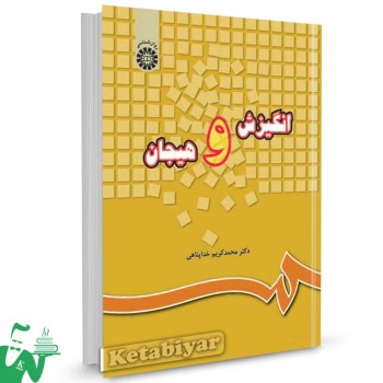 کتاب انگیزش و هیجان تالیف دکتر محمدکریم خداپناهی