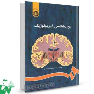 کتاب روانشناسی فیزیولوژیک تالیف دکتر محمدکریم خداپناهی