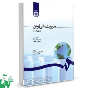 کتاب مدیریت مالی نوین (جلد اول) تالیف استفان راس ترجمه دکتر علی جهانخانی