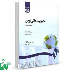 کتاب مدیریت مالی نوین (جلد دوم) تالیف استفان راس ترجمه دکتر علی جهانخانی
